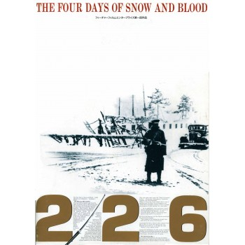 Four Days of Snow and Blood aka 226  (1989)