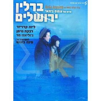 Berlin-Jerusalem – aka Berlin-Yerushalaim 1989