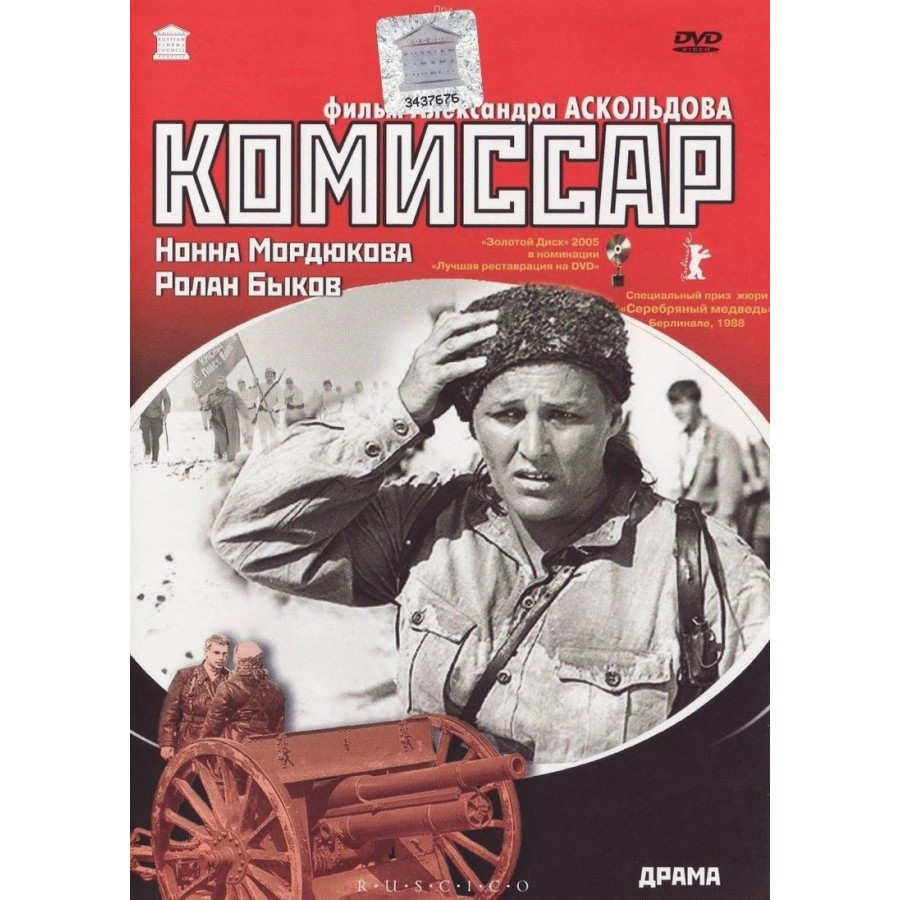 The Commissar 1967 aka Kommisar