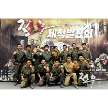 Comrades, aka Jeonwoo 2010 DVD Series