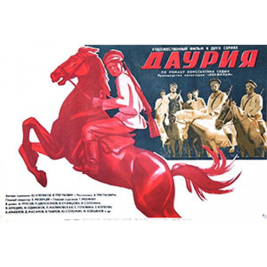 Dauria – 1973 Civil War