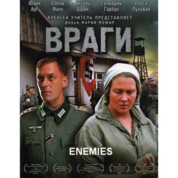 Enemies  aka Vragi (2007)