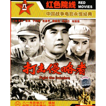 Fight the invaders  1965 Korear War
