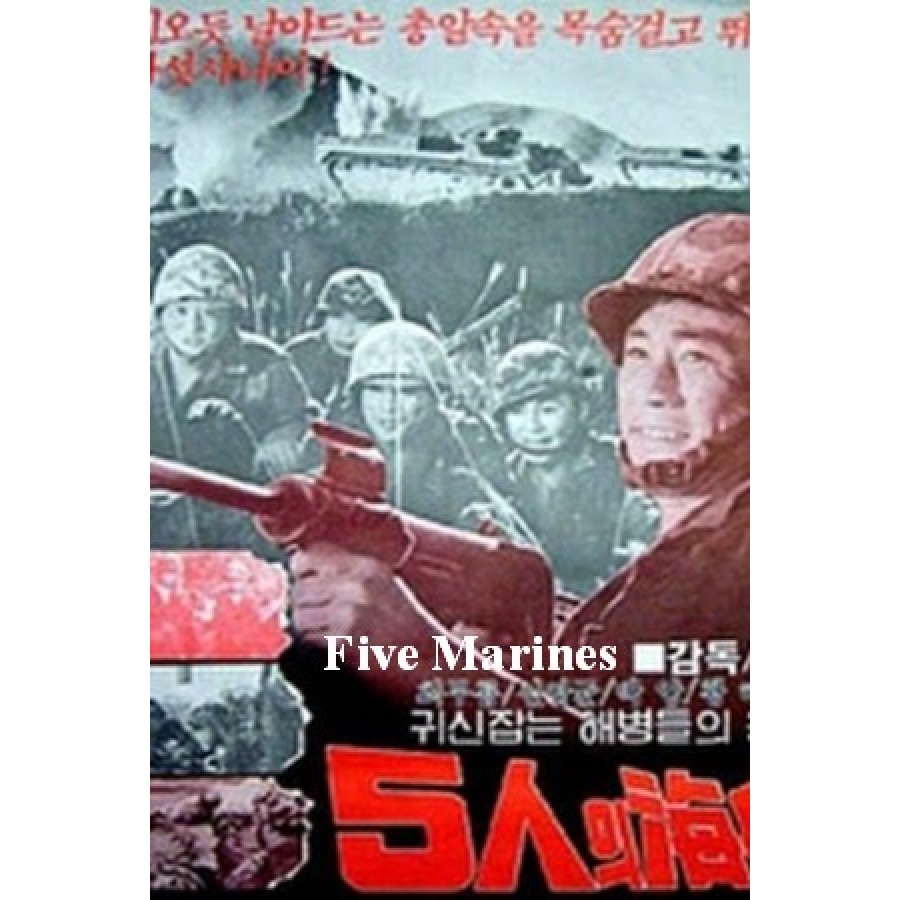 FIVE MARINES , The Korean War