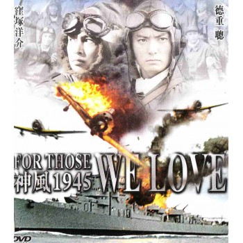 For Those We Love  2007 WWII