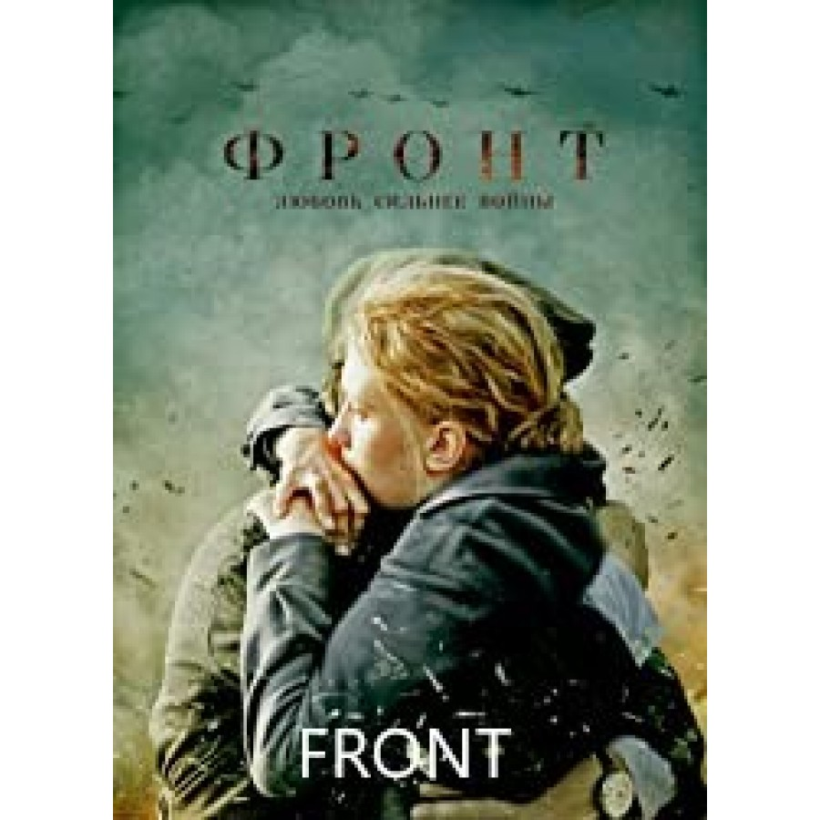 Front – Series 2014 WWII