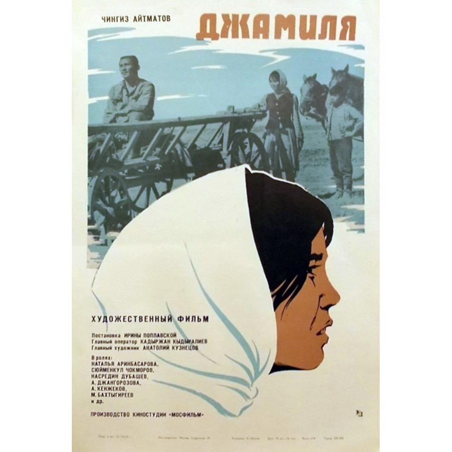 Jamilya. 1969  aka Dzhamilya WWII