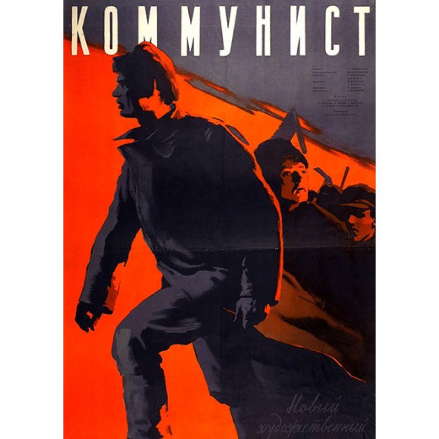 The Communist , aka Kommunist (1958)