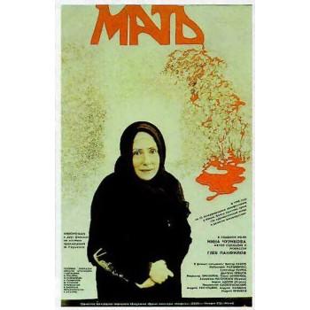 Mother – aka Mat (1990)