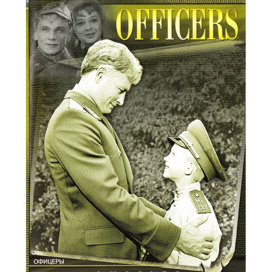 OFFICERS , aka Ofitsery (1971)