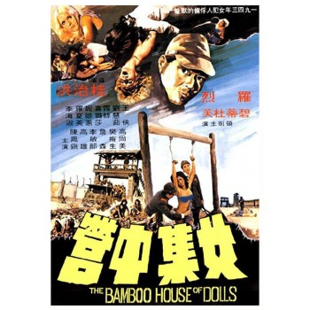 THE BAMBOO HOUSE OF DOLLS 1973 WW2 aka Bamboo Women's Prison