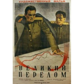 The Great Turning Point (1945) – aka Velikiy perelom