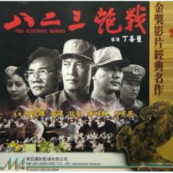 The Kinmen Bombs  1986