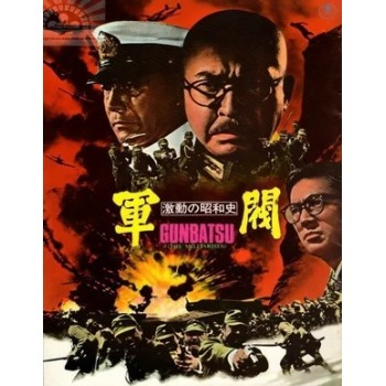 The Militarists – 1970 aka Gekido no showashi Gunbatsu