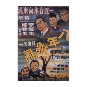 The Spring Flows East River– 1947  aka Yi jiang chun shui xiang dong liu