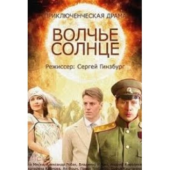 THE SUN OF THE WOLF / VOLCHIE SOLNTSE 12 EPISODES RUSSIAN DRAMA ENGLISH SUBS
