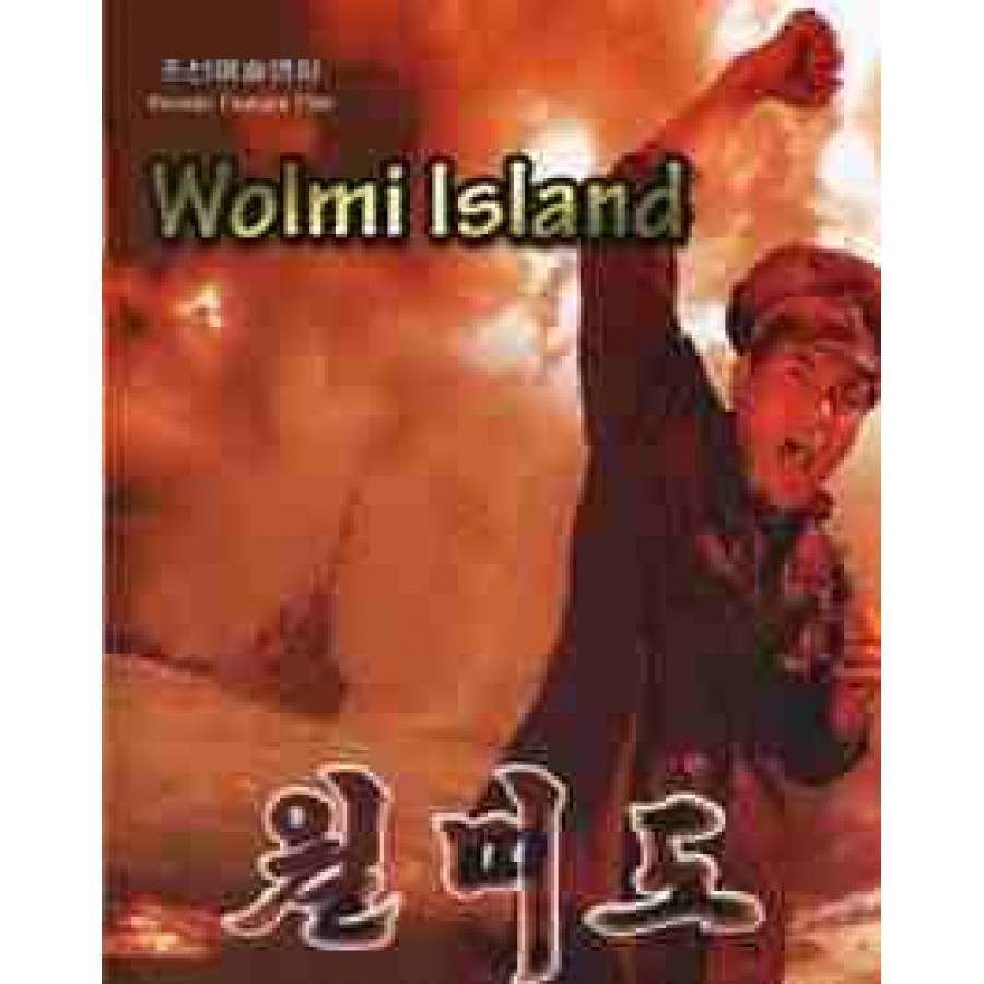 Wolmi Island  1982 The Korean War
