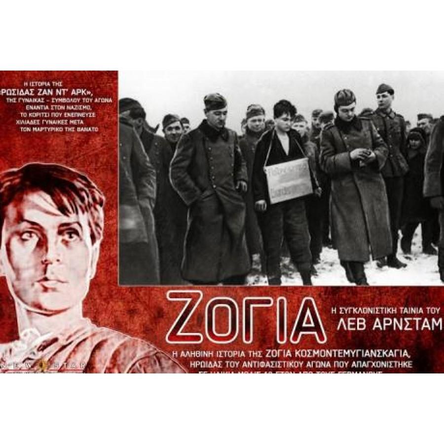 Zoya 1944 aka Зоя