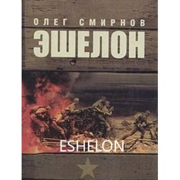 Eshelon – 2005 WWII TV Series